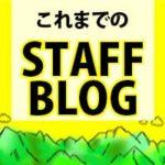 以前のスタッフブログ